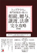 sozoku_zoyo_joto_horitsu_zoku hen_cover