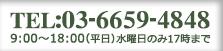 03-6659-4848